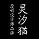 灵汐猫logo