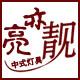亮亦靓logo