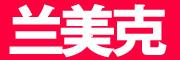 兰美克logo