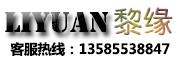 黎缘logo