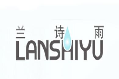 兰诗雨logo