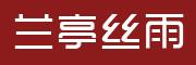 兰亭丝雨logo