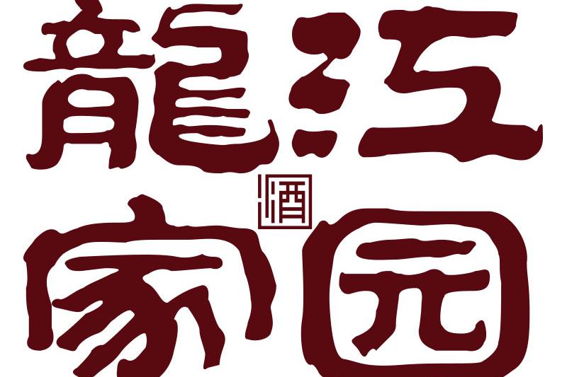 龙江家园logo