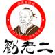 刘老二logo