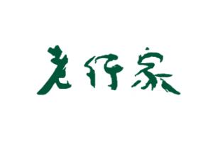 老行家logo