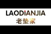 老垫家logo