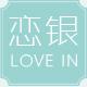 恋银logo