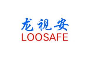 龙视安(Loosaf)logo