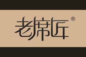 老席匠logo
