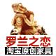 罗兰之恋家居logo