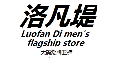 洛凡堤男装logo