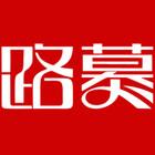 路慕logo