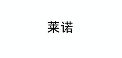 莱诺logo