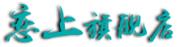 恋上logo