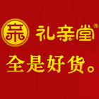 礼亲堂logo