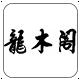 龙木阁logo