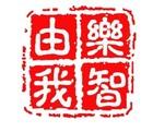 乐智由我logo