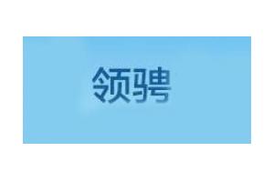 领骋logo