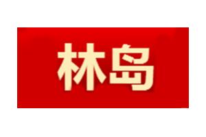林岛logo