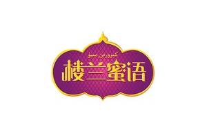 楼兰蜜语logo