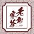 老谢家茶logo