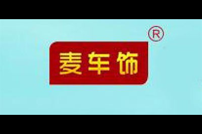 麦车饰logo