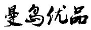 曼岛优品logo