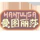 曼图丽莎logo