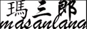 瑪三郎logo
