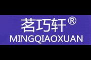 茗巧轩logo