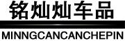 铭灿灿车品logo