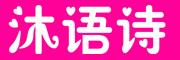 沐语诗logo