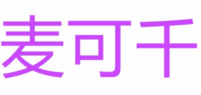 麦可千logo