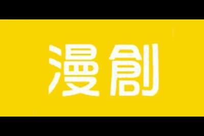 漫创logo