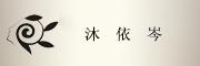 沐依岑logo