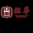 铭华家具logo
