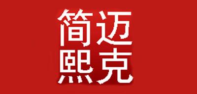迈克简熙logo