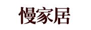 慢家居logo