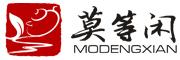 莫等闲(MODENGXIAN)logo