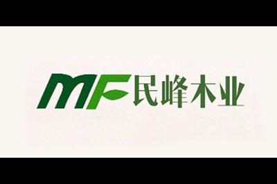 民峰木业logo