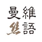 曼维丝语logo