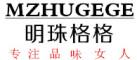 明珠格格(MINGZHUGEGE)logo