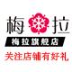 梅拉logo