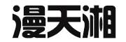 漫天湘logo