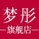 梦彤logo
