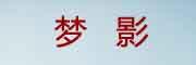 梦影logo