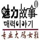 魅力故事logo