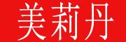 美莉丹logo
