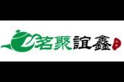 茗聚谊鑫logo