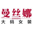 曼丝娜服饰logo